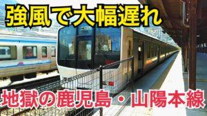 強風で遅れまくる鹿児島本線、山陽本線に乗車【日本周遊の旅】