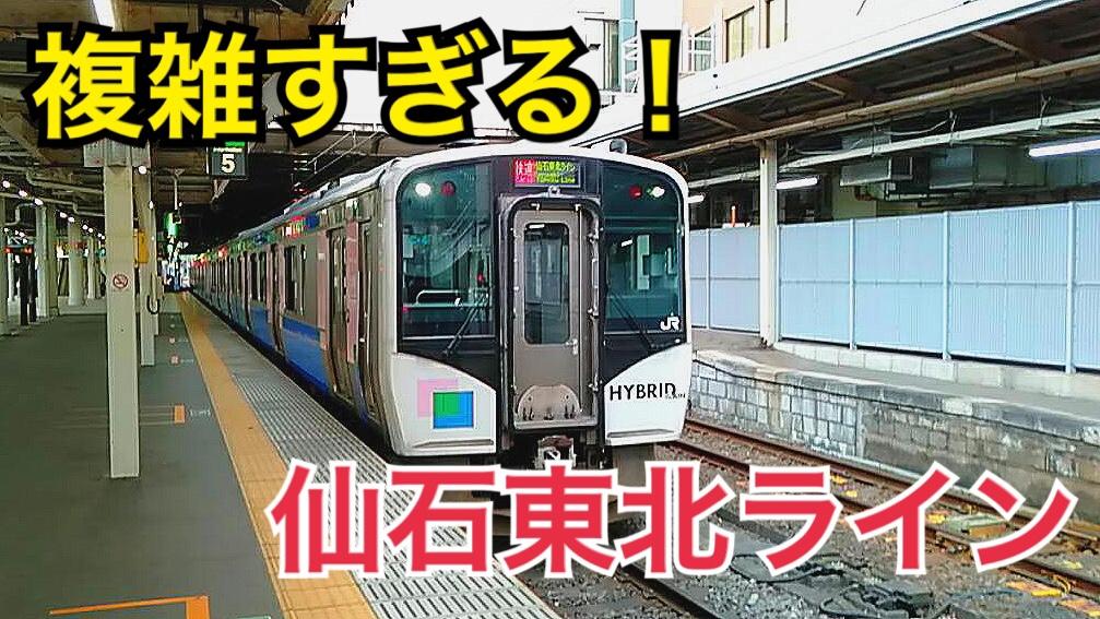鉄道好きでも難しい!仙石東北ラインは超複雑で超重要!運転系統を徹底解説!【常磐線運転再開の旅】