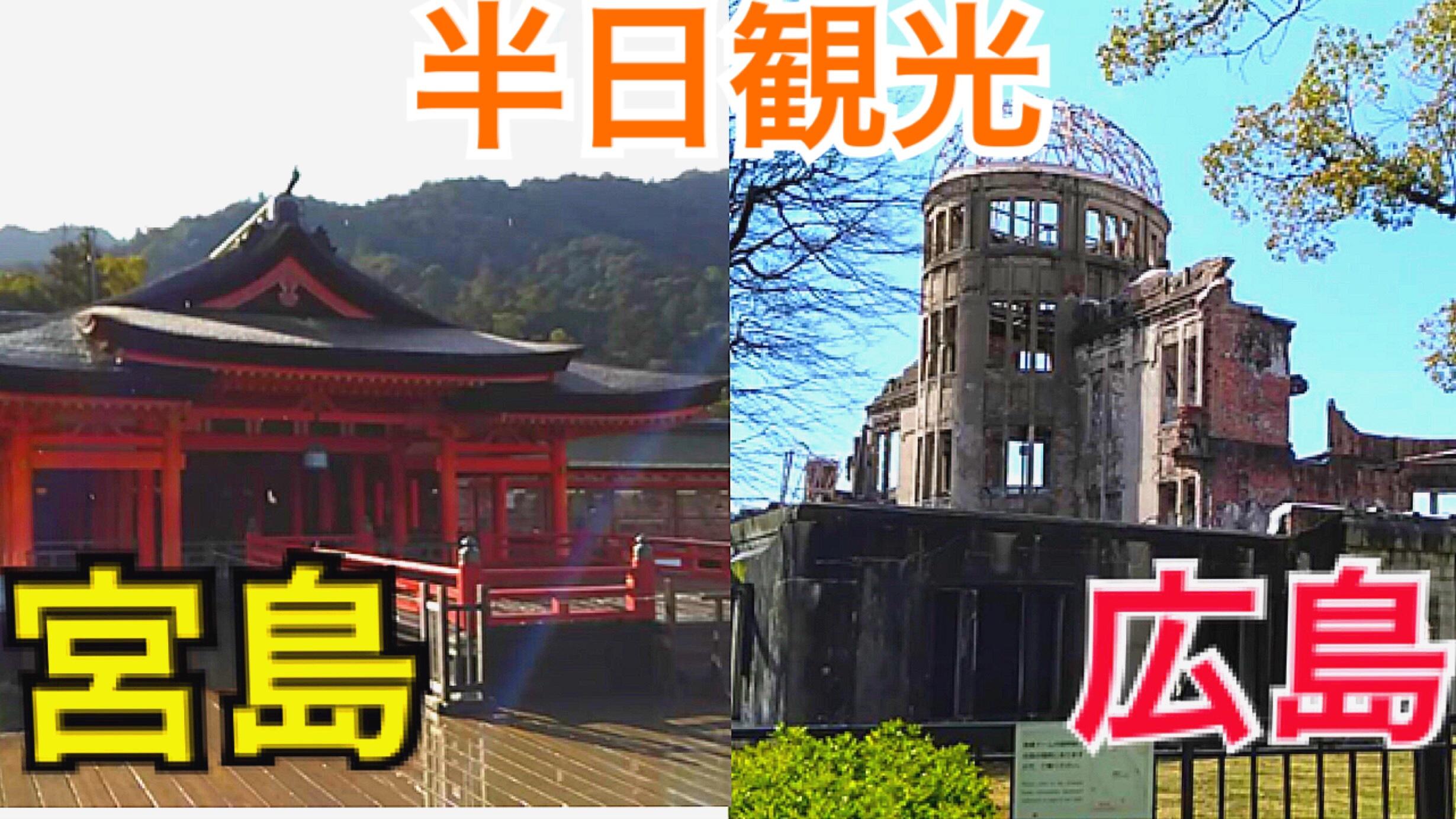 宮島・広島を半日観光!歴史に触れる旅を楽しもう!【日本周遊の旅】