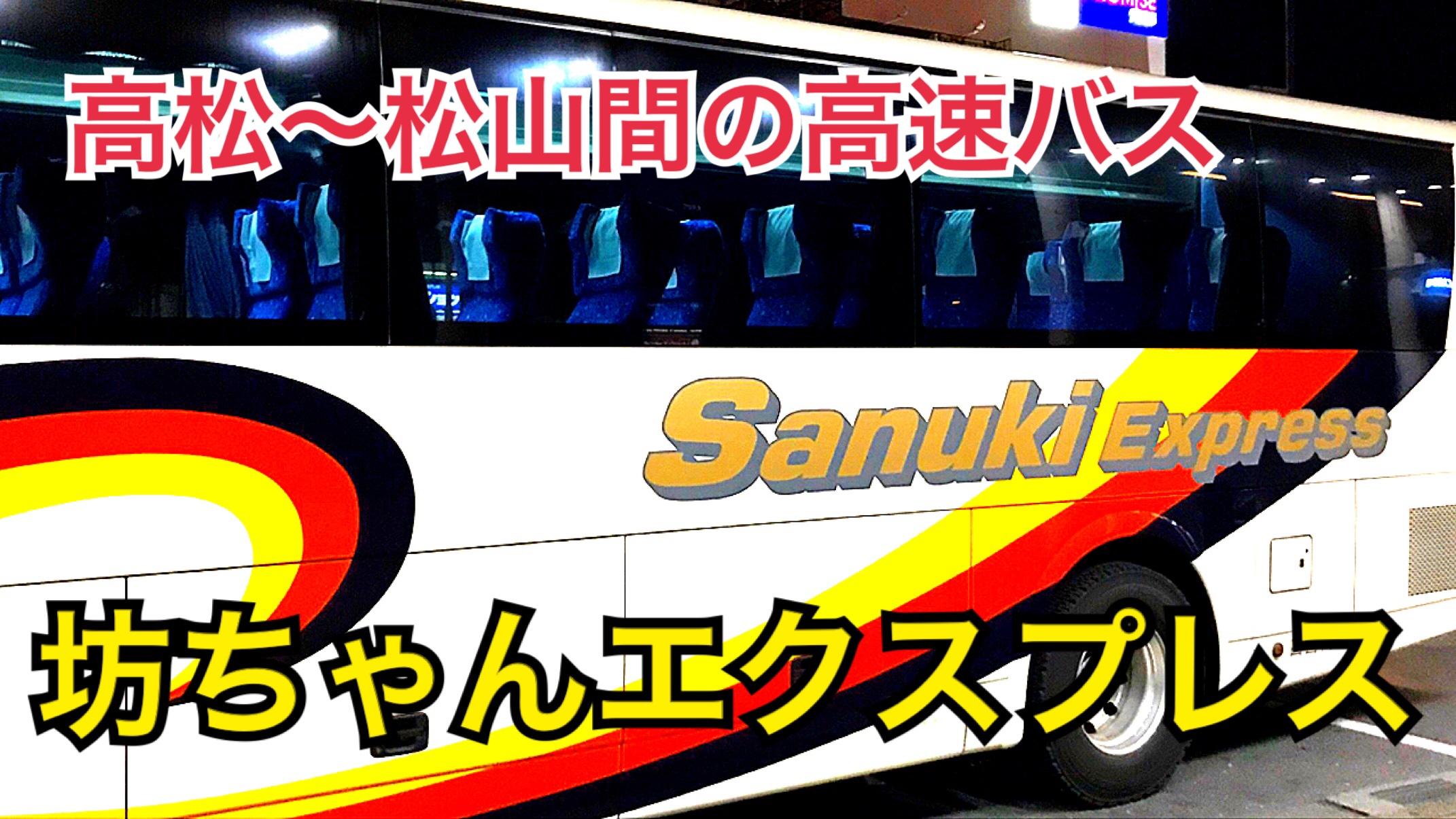 高松松山間の高速バスは意外と便利!坊ちゃんエクスプレスに乗ってみよう!【日本周遊の旅】