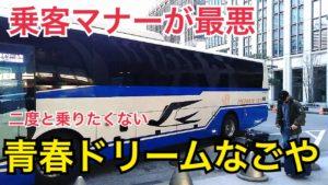 乗客マナーが悲惨すぎる!二度と乗りたくない青春ドリームなごや号乗車記【日本周遊の旅】