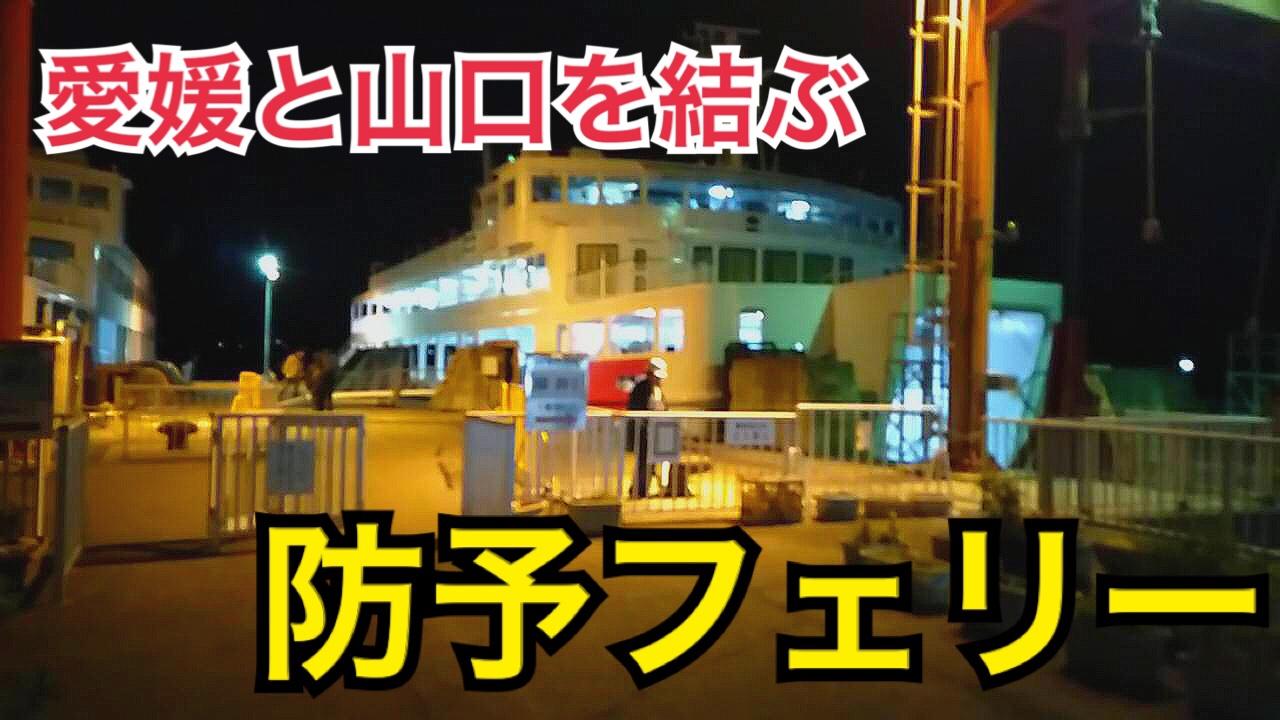 瀬戸内海の美しい景色を楽しもう!防予フェリーに乗船!【日本周遊の旅】