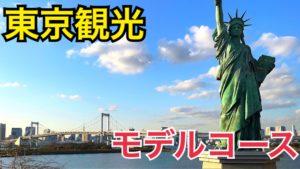 鉄道、自転車、船で行く東京観光モデルコース【日本周遊の旅】