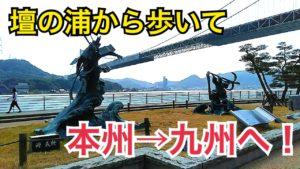 関門人道トンネルで歩いて本州から九州へ!歴史も感じられる印象的な旅を!【日本周遊の旅】