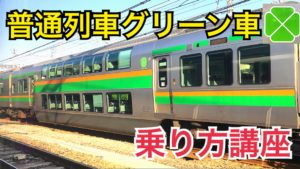 JR東日本普通列車グリーン車の乗り方を解説!Suicaなくても乗れる?料金は?【そうくんの日常】