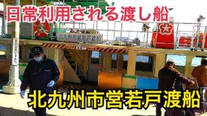 市民の足として大活躍の渡し船!北九州市営若戸渡船に乗船!【日本周遊の旅】