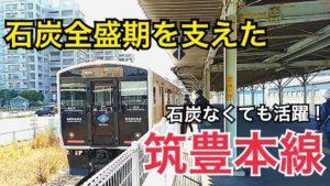 石炭全盛期の名残、筑豊本線に乗車!形を変えて大活躍!【日本周遊の旅】