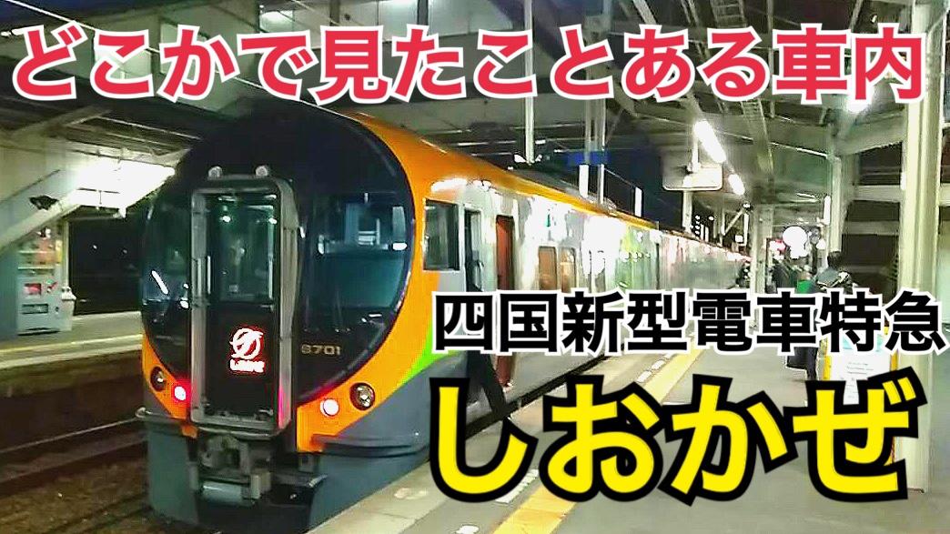 しおかぜ・いしづち号 新型8600系グリーン車乗車記 瀬戸内海の景色を堪能!【四国バースデーツアー】