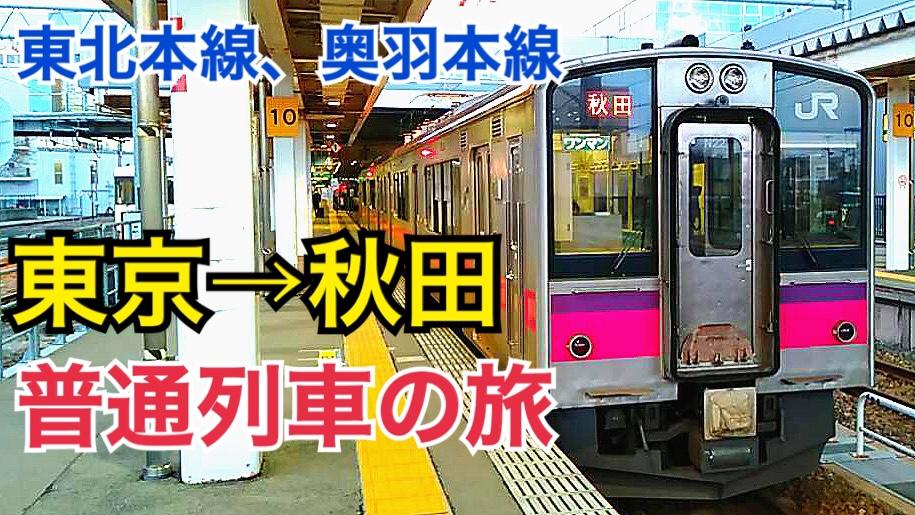 東京→秋田 普通列車の旅 東北本線、奥羽本線の旅【日本周遊の旅】