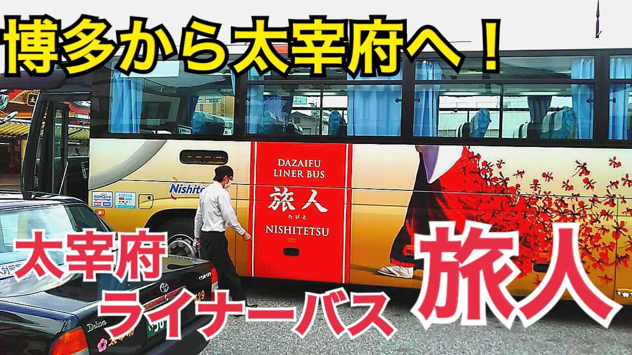 博多から太宰府へは西鉄バス太宰府ライナーバス旅人がめちゃくちゃ便利!【日本周遊の旅】