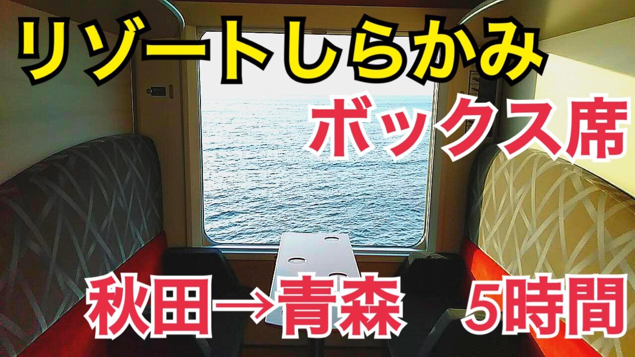 絶景に見飽きる旅 リゾートしらかみボックス席乗車記 【日本周遊の旅】