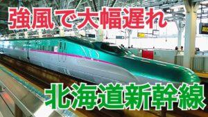 【行程崩壊】強風で大幅遅れの北海道新幹線乗車記【日本周遊の旅】