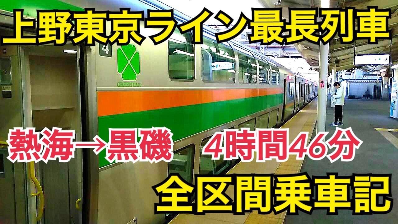 上野東京ライン最長列車熱海発黒磯行きを乗り通してみた【伊豆黒磯グリーン車の旅・リメイク】