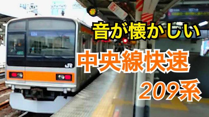 音が懐かしい!中央線快速電車の209系に乗車!【日本周遊の旅】