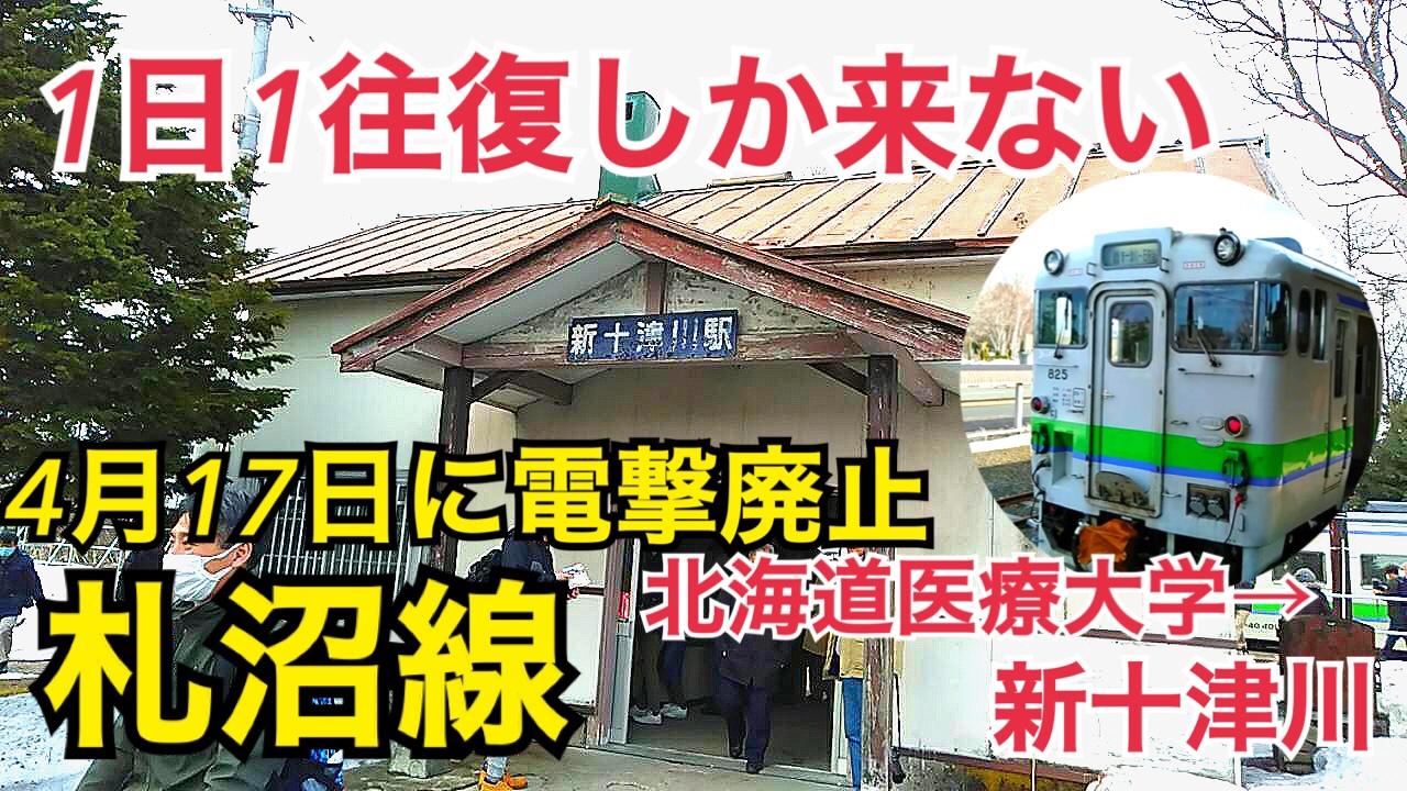 4/17に電撃廃止!札沼線乗車記【日本周遊の旅】