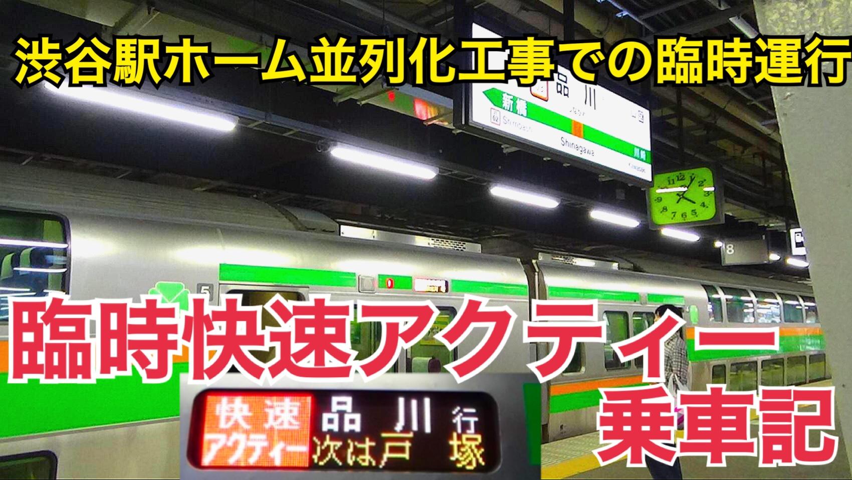 渋谷駅ホーム並列化工事での臨時快速アクティー品川行き乗車記