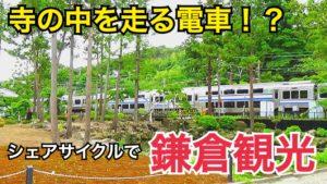 シェアサイクルで鎌倉観光 鎌倉が自然の要塞と言われる理由【鎌倉臨時品川】