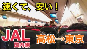 JAL国内線 高松→東京に搭乗!速くて、安くて飛行機がすごすぎる!【四国バースデーツアー】