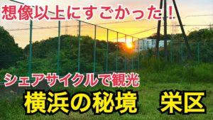 横浜の秘境と言われている栄区を観光!思ってたよりもすごかった!【横浜探訪栄区】