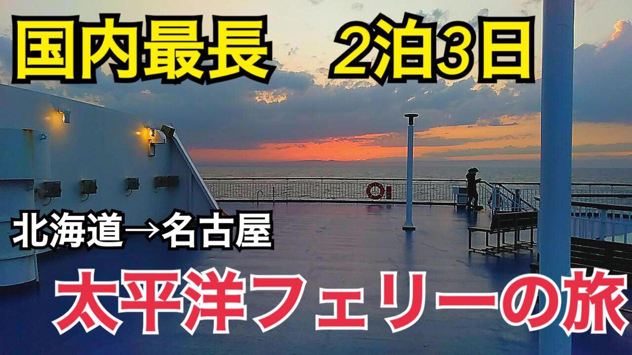 所要時間は40時間!日本最長の太平洋フェリー乗船記【日本周遊の旅】