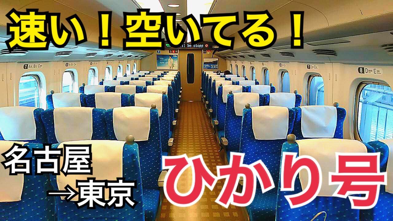【東海道新幹線】名古屋東京間の移動には「ひかり」がおすすめ!速くて、空いてる!【日本周遊の旅】