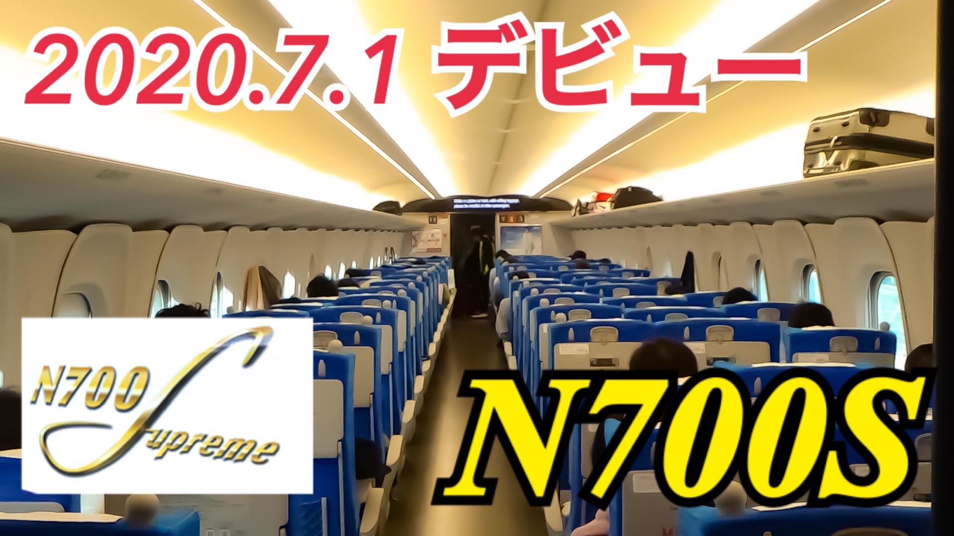 【新型】東海道新幹線N700S乗車記 快適すぎる普通車