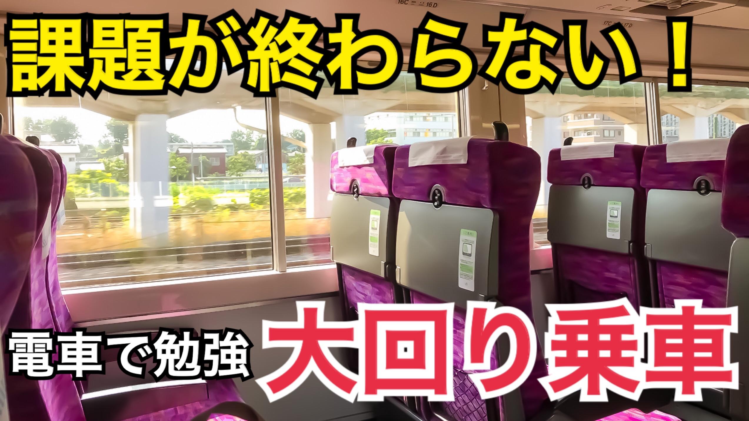 大学の課題が終わらない!そうだ大回り乗車、しよう。列車の中で勉強しよう!【課題大回り202007】