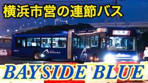 【7/23運行開始】横浜の連節バス、ベイサイドブルーに乗車!初の国産連節バス!【ベイサイドブルー202007】