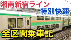 湘南新宿ライン特別快速に全区間乗車!首都圏では珍しい格が高い快速!【高崎伊東202007】