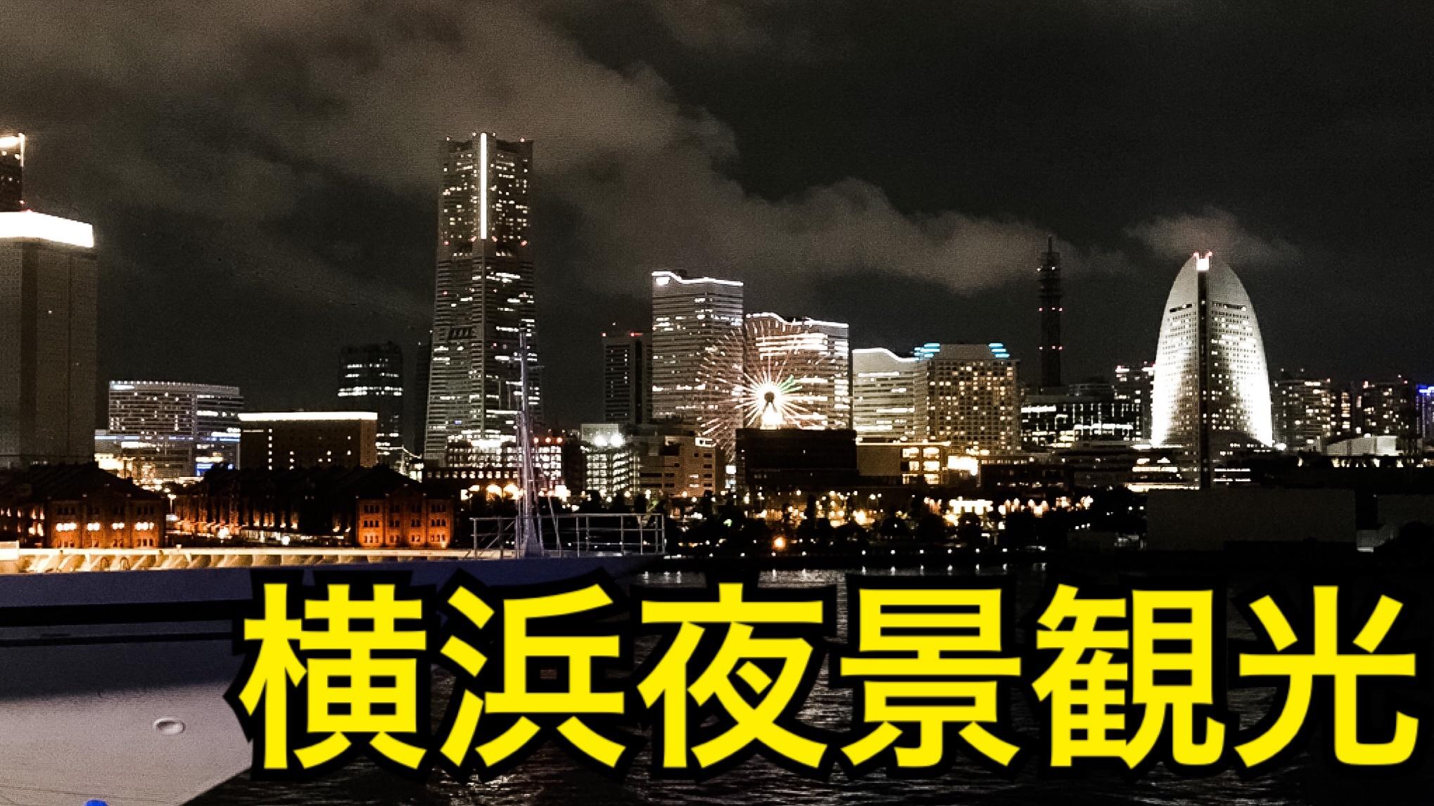 一流の夜景!1日観光も余裕!横浜観光、絶対に失敗しないモデルコースをご紹介!【ベイサイドブルー202007】