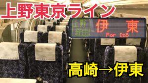 上野東京ライン高崎発伊東行き全区間乗車記 グリーン車で乗り通し!【高崎伊東202007】