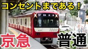 コンセントまである!京急の普通列車が快適でおすすめ!
