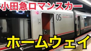 快適!小田急ロマンスカー「ホームウェイ」に乗ってみた!