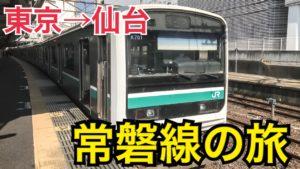 東京から仙台へ!常磐線で仙台へ行くととても楽しい!常磐線乗車記【北海道東日本パスの旅2020】