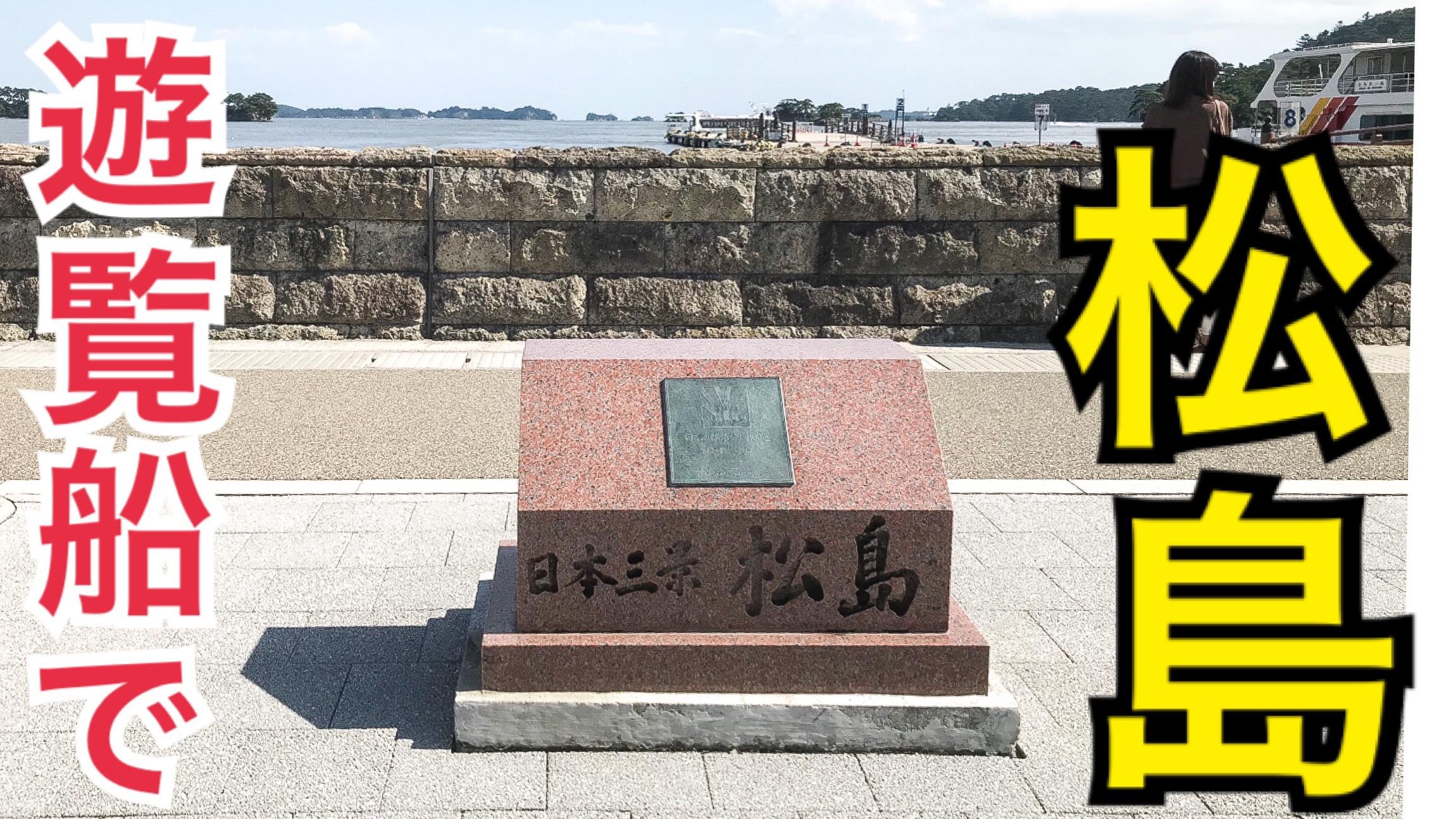 【お手軽】遊覧船で日本三景 松島を観光!美しい景色を手軽に楽しもう!【北海道東日本パスの旅2020】