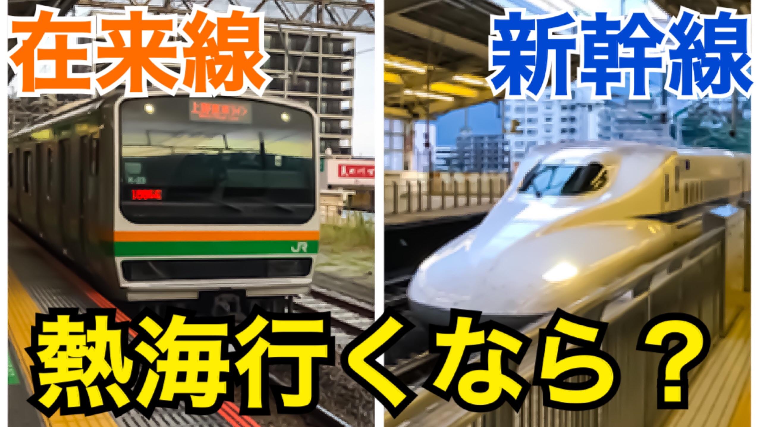 熱海に行くには在来線と新幹線、どっちが便利?