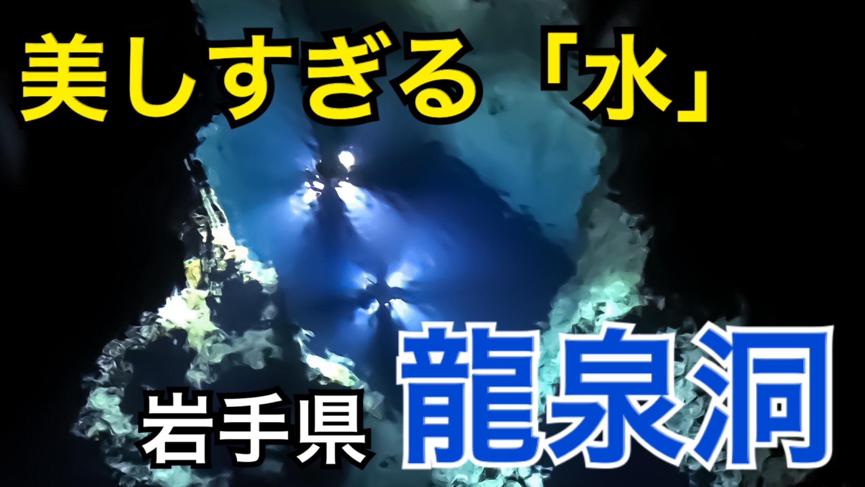 岩手の観光地!日本三大鍾乳洞、龍泉洞で綺麗すぎる「水」を堪能!龍泉洞を観光しよう!【北海道東日本パスの旅2020】