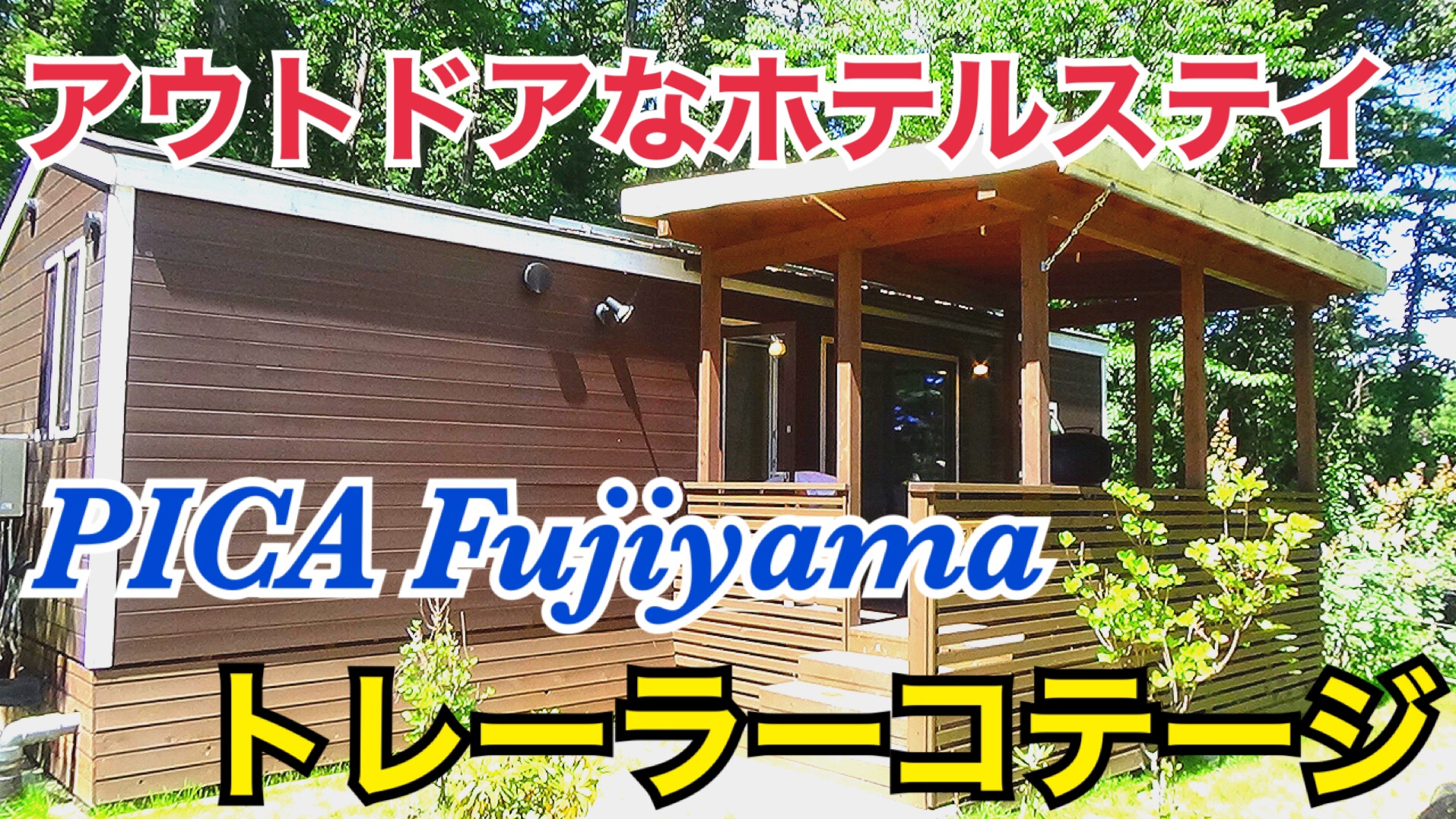【Go To トラベル支援対象】手軽にキャンプ気分!PICA Fujiyama のトレーラーコテージ宿泊記
