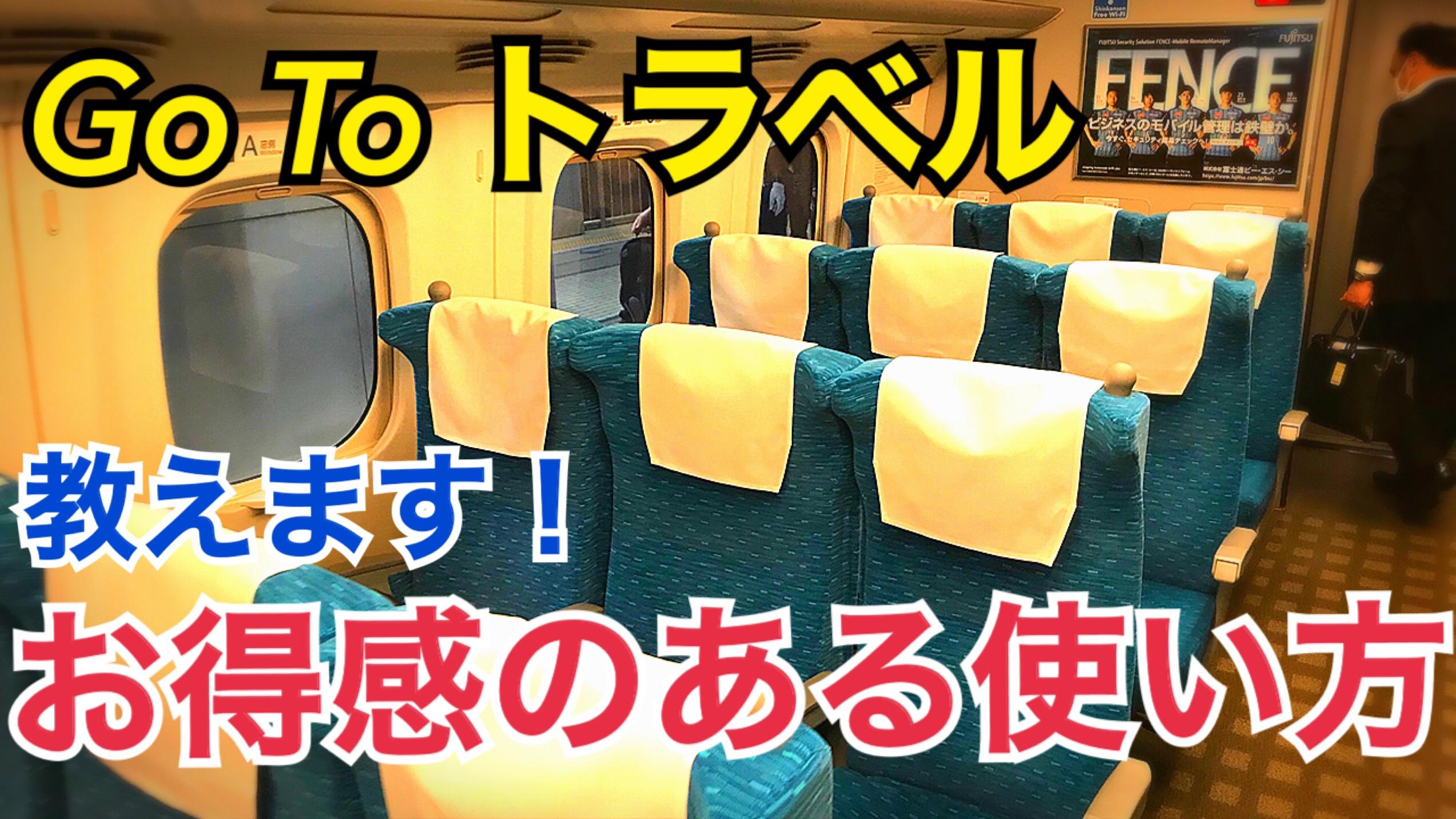 Go To トラベル、JALダイナミックパッケージが一番お得!Go To トラベルをお得に利用する方法