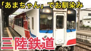 あまちゃんでお馴染み!三陸鉄道リアス線乗車記 海より…【北海道東日本パスの旅2020】