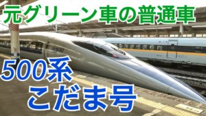 カッコいい!500系新幹線「こだま」乗車記 元グリーン車の座席で快適!【西日本1周の旅】