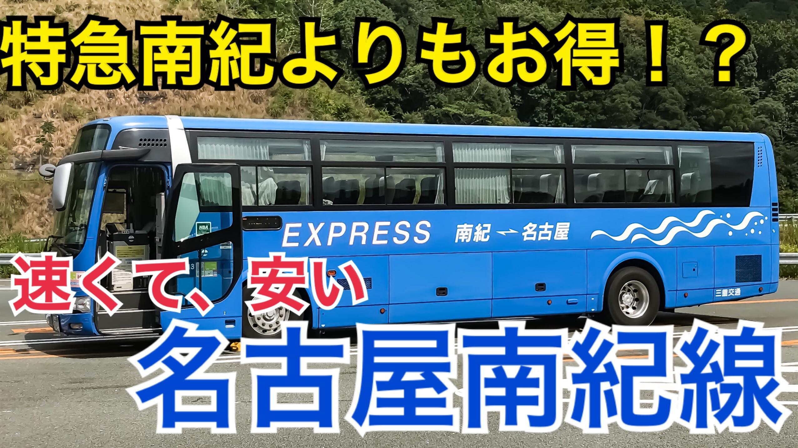 名古屋新宮間をお得に!特急南紀よりも安い三重交通名古屋南紀線がおすすめ!【西日本1周の旅】