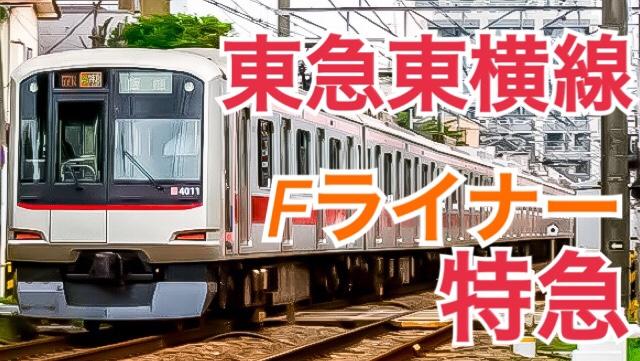 主要駅も堂々通過!東急東横線Fライナー特急乗車記【東急全線乗りつぶしの旅】