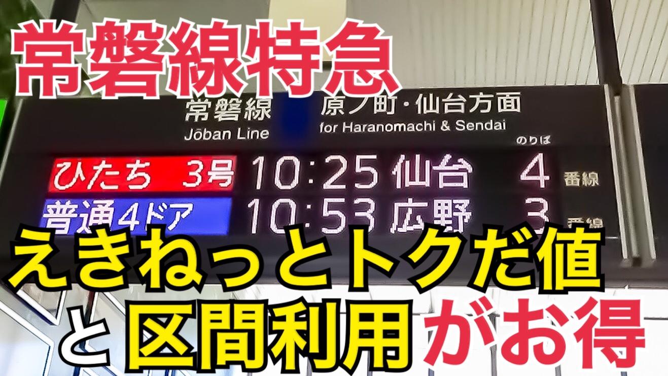 常磐線の旅ならいわき仙台間の特急利用が便利!えきねっとトクだ値でひたち号もお得に!【北海道東日本パスの旅2020】