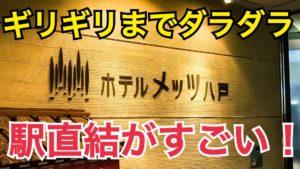 駅直結で便利!JR東日本ホテルメッツ八戸宿泊記 Go To トラベル支援対象【北海道東日本パスの旅2020】