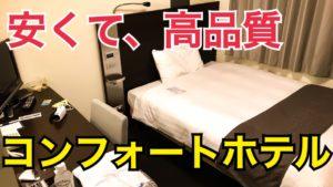 安くて、高品質!外資系のコンフォートホテル新山口に宿泊!Go To トラベル支援対象【西日本1周の旅】