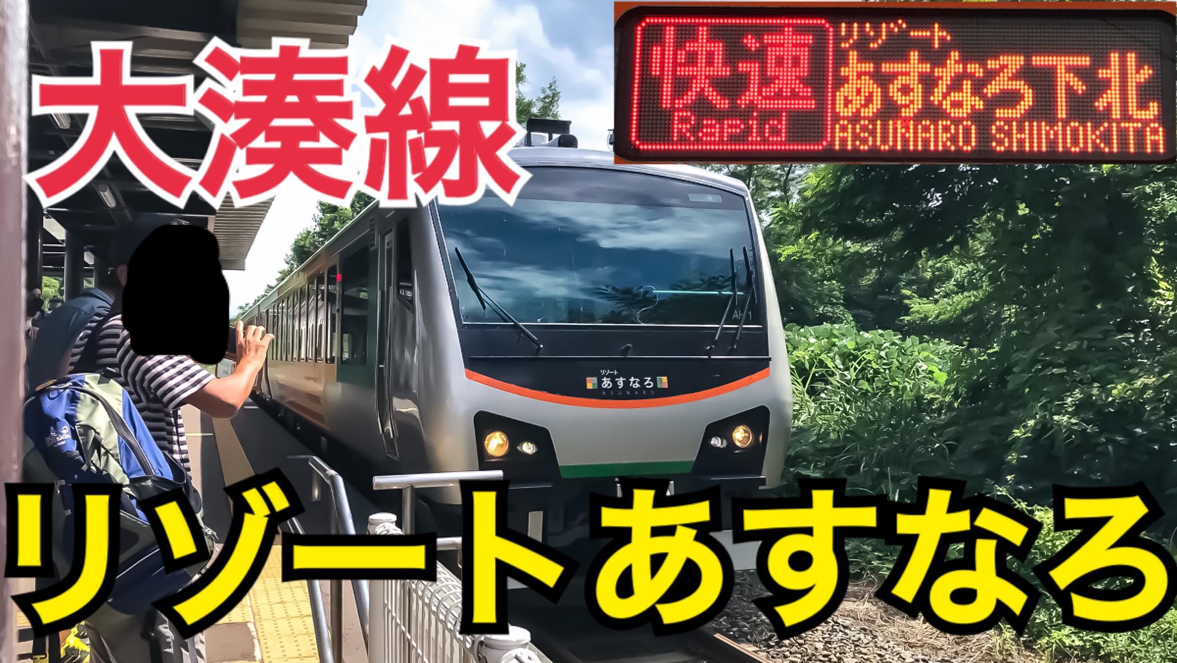 高速運転!リゾートあすなろ下北乗車記 リゾートあすなろで下北半島の旅【北海道東日本パスの旅2020】