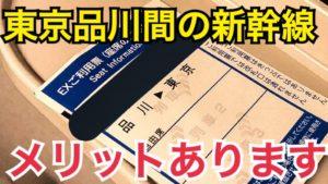 東京品川間で新幹線!?超短区間の新幹線利用のメリットをご紹介!運転見合わせにも対応できる!【伊勢・名古屋の旅】