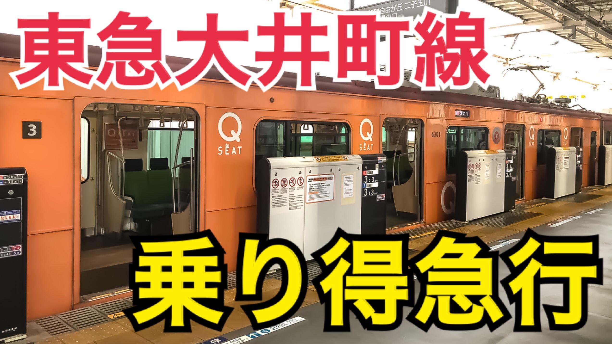 乗り得!東急大井町線Qシートで快適に!なぜ大井町線にQシートがついたの?【東急全線乗りつぶしの旅】