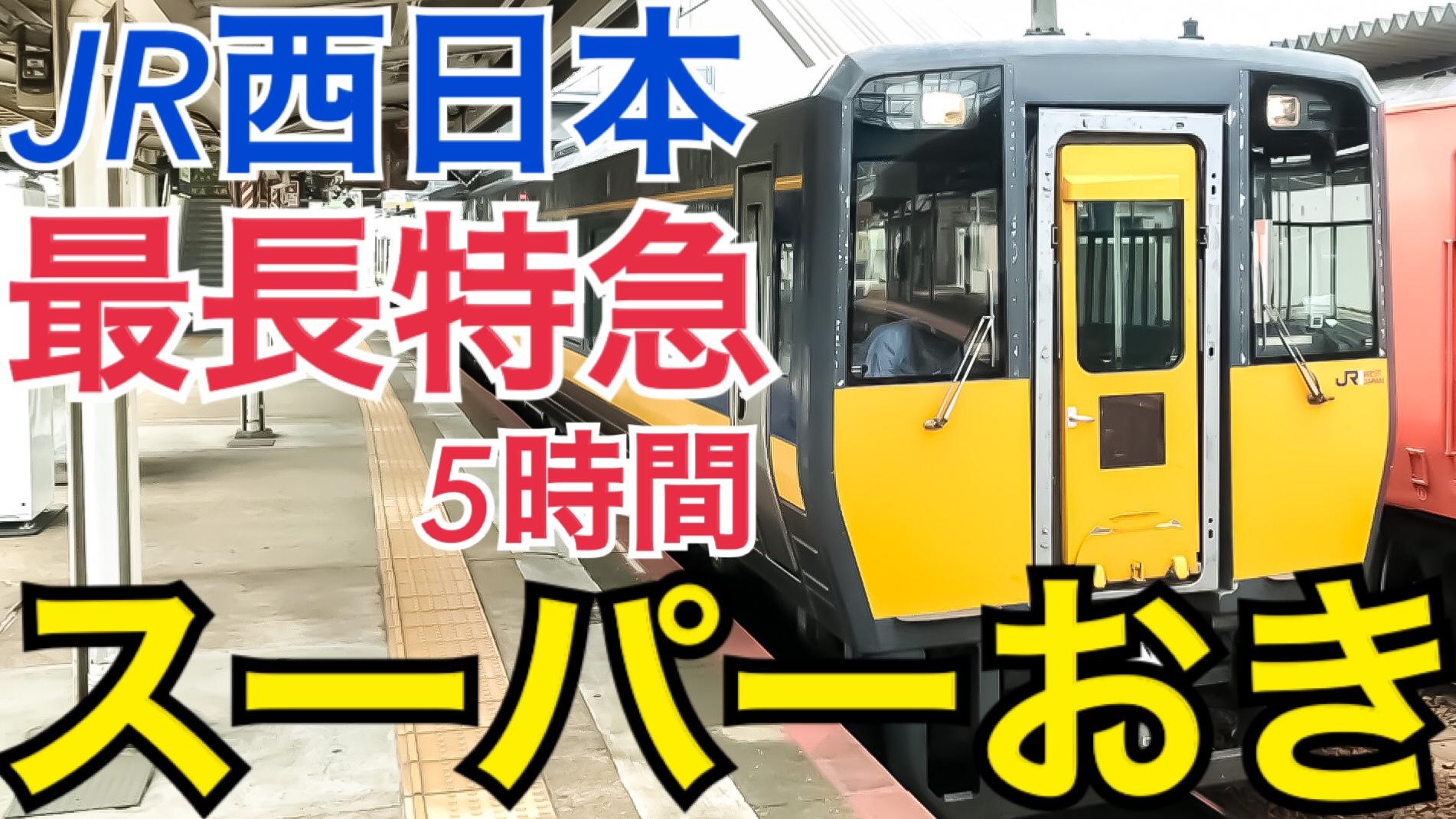 高速運転!飽きない!JR西日本最長特急「スーパーおき」乗車記 所要時間は5時間!【西日本1周の旅】